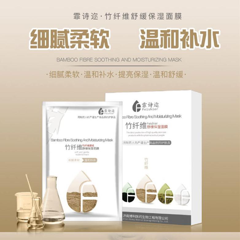 竹纤维舒缓保湿优德w88老虎手机版下载