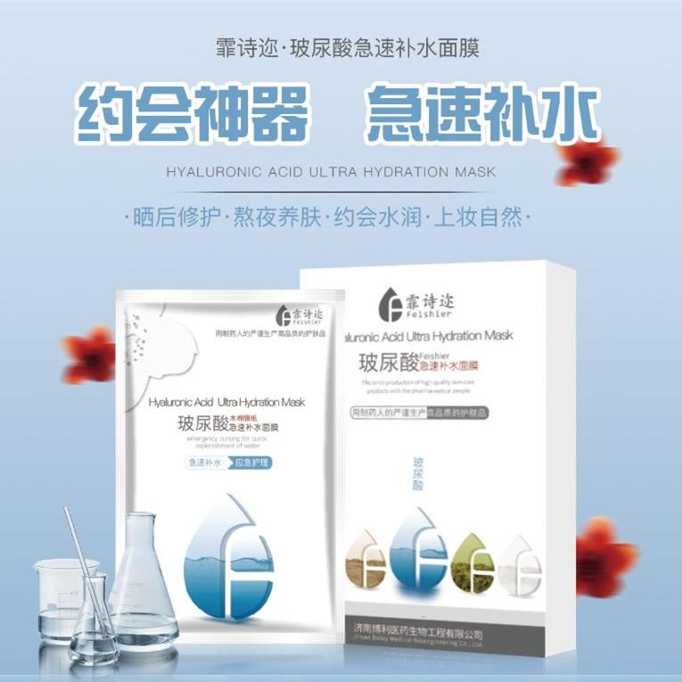 玻尿酸急速补水优德w88老虎手机版下载