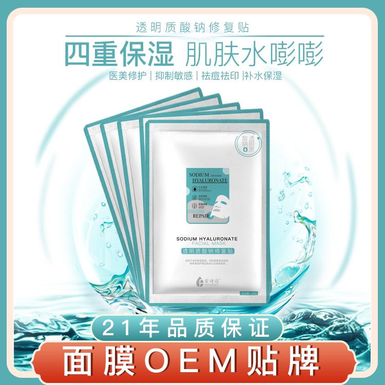 透明质酸钠优德w88老虎手机版下载