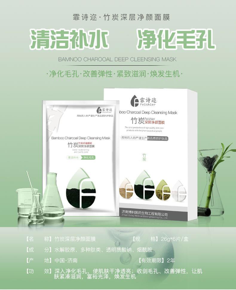 竹炭优德w88老虎手机版下载详情页_看图王_01.jpg