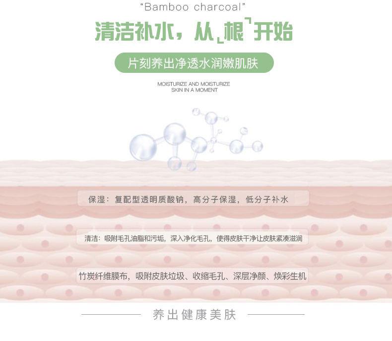 竹炭优德w88老虎手机版下载详情页_看图王_04.jpg