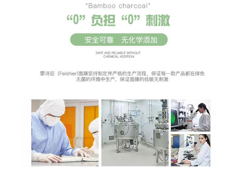 竹炭贝博足彩app苹果版详情页_看图王_07.jpg