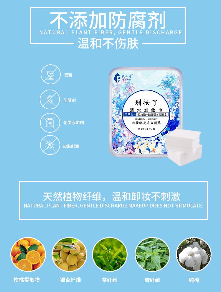 卸妆巾1_03.jpg