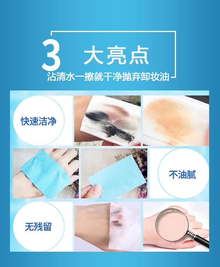 卸妆巾1_06.jpg