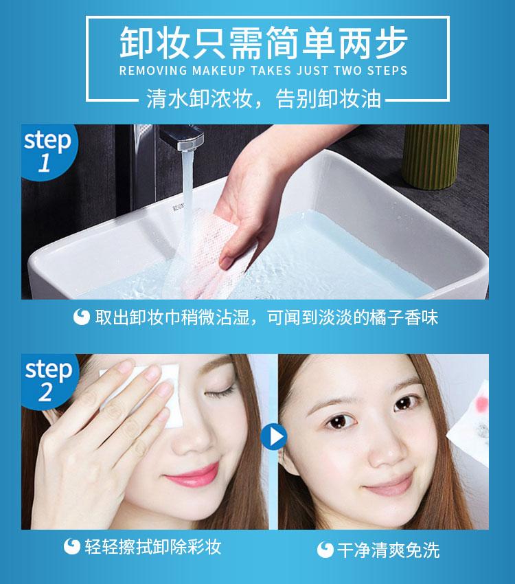 卸妆巾1_07.jpg