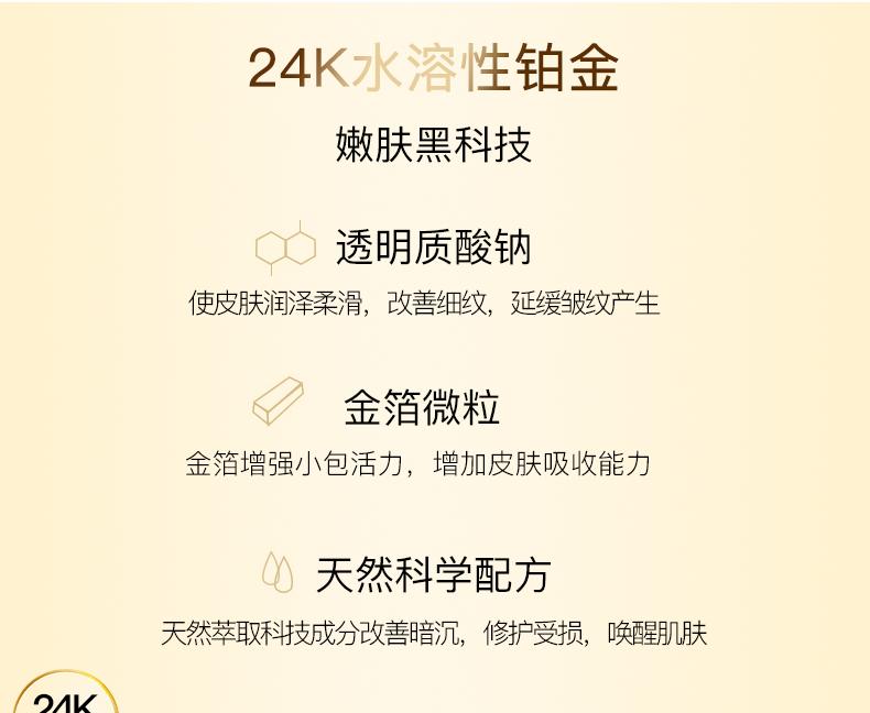 24K详情页_04.png